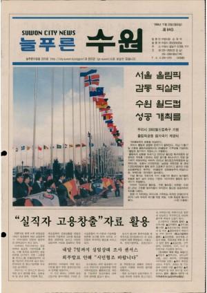 제84호(1998.11.23)