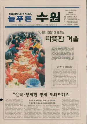 제85호(1998.12.03)