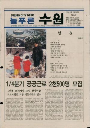 제86호(1998.12.13)