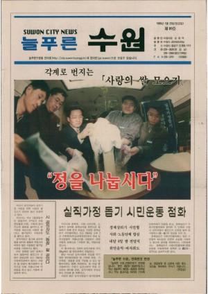 제89호(1999.01.23)