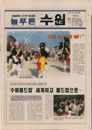 제91호(1999.02.13)