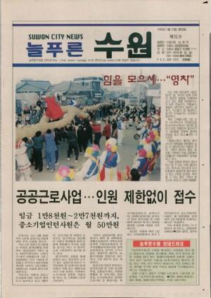 제92호(1999.02.23)