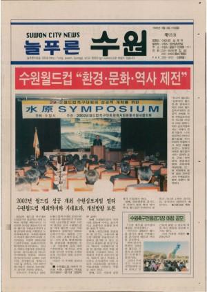 제93호(1999.03.03)