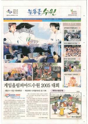 제321호(2005.08.23)