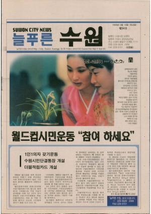 제94호(1999.03.13)