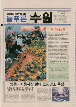 제95호(1999.03.23)