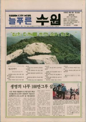 제96호(1999.04.03)