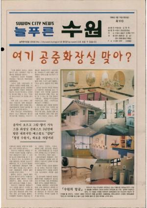 제97호(1999.04.13)