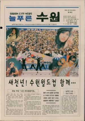 제98호(1999.04.23)