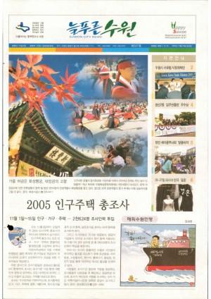 제327호(2005.10.23)