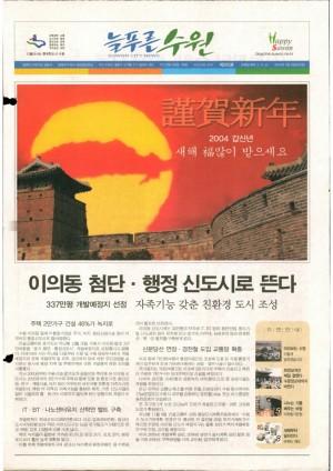 제265호(2004.01.03)