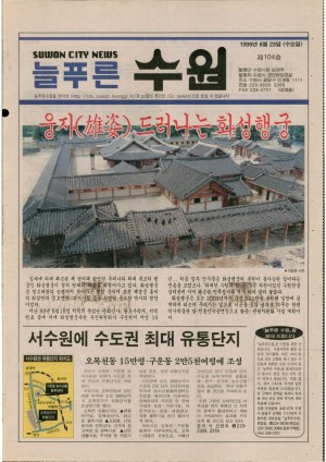 제104호(1999.06.23)
