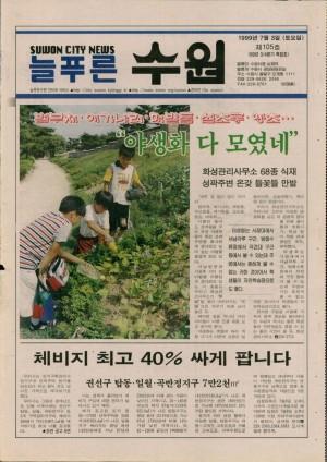 제105호(1999.07.03)