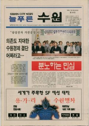 제107호(1999.07.23)