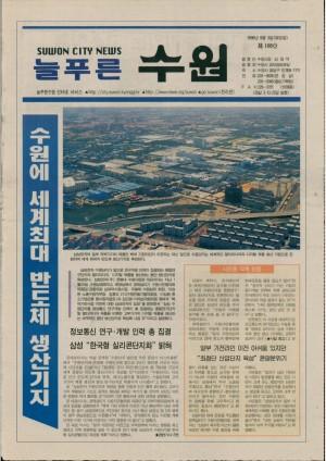 제108호(1999.08.03)