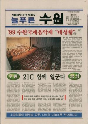 제109호(1999.08.13)