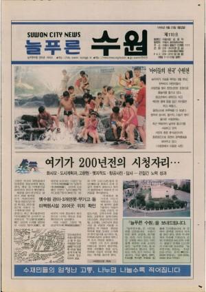 제110호(1999.08.23)