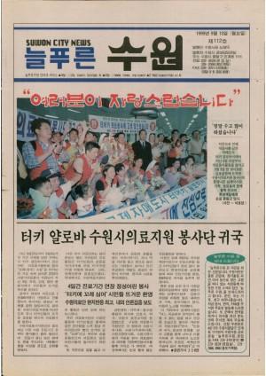 제112호(1999.09.13)