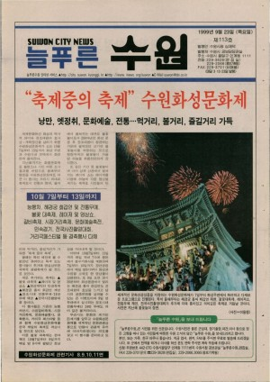 제113호(1999.09.23)