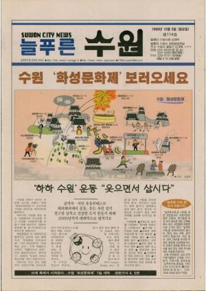 제114호(1999.10.03)