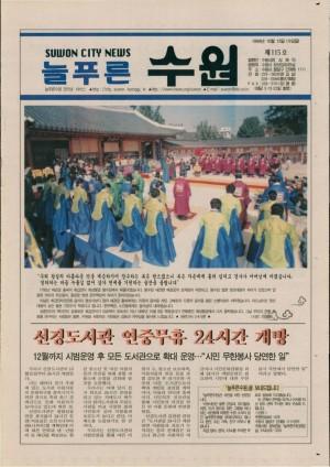 제115호(1999.10.13)