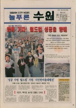 제116호(1999.10.23)