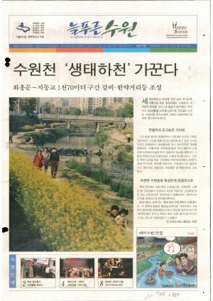 제277호(2004.05.13)
