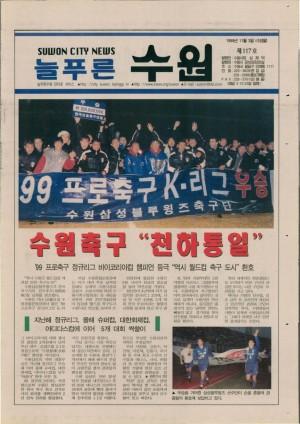 제117호(1999.11.03)