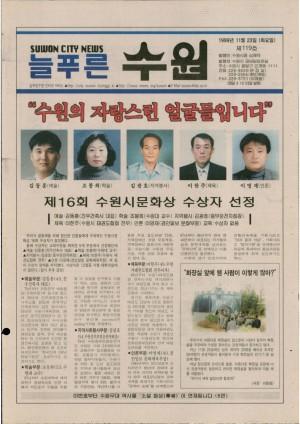 제119호(1999.11.23)