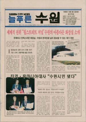 제120호(1999.12.03)