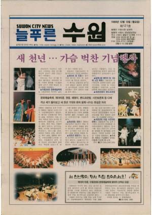 제121호(1999.12.13)