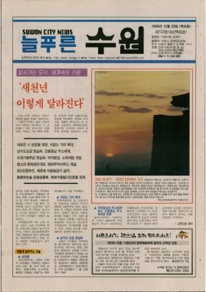 제122호(1999.12.23)