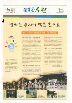 제284호(2004.07.23)