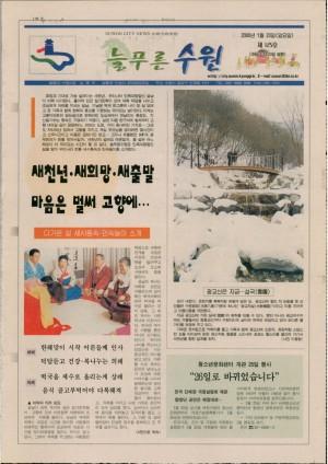제125호(2000.01.23)