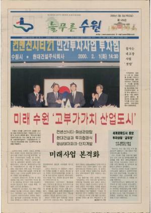 제126호(2000.02.03)