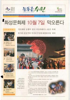 제290호(2004.09.23)