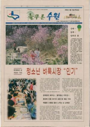 제133호(2000.04.13)