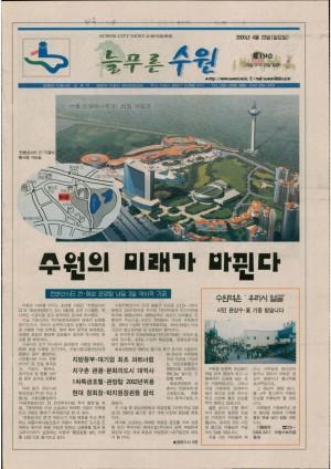 제134호(2000.04.23)