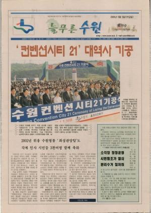 제135호(2000.05.03)