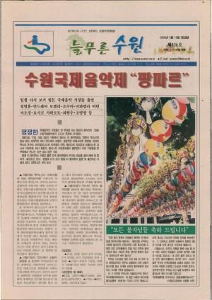 제136호(2000.05.13)