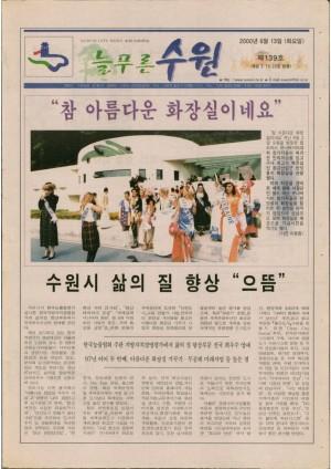제139호(2000.06.13)