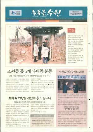 제233호(2003.02.03)