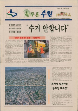 제142호(2000.07.13)