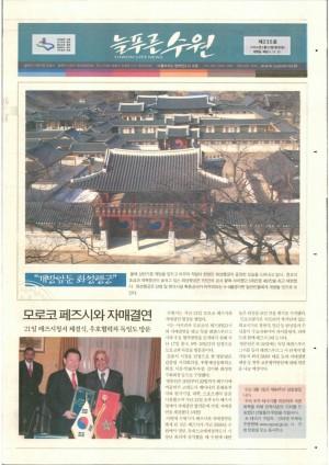 제235호(2003.02.23)
