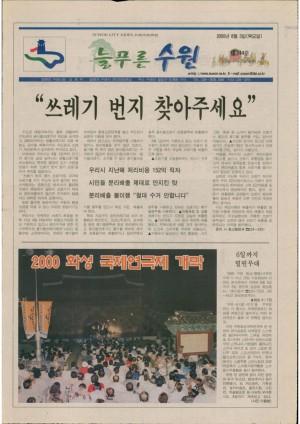 제144호(2000.08.03)