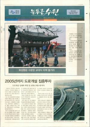 제240호(2003.04.13)