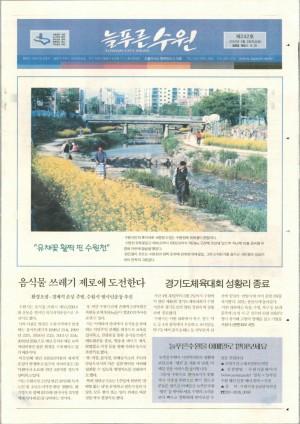 제242호(2003.05.03)