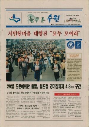 제152호(2000.10.23)