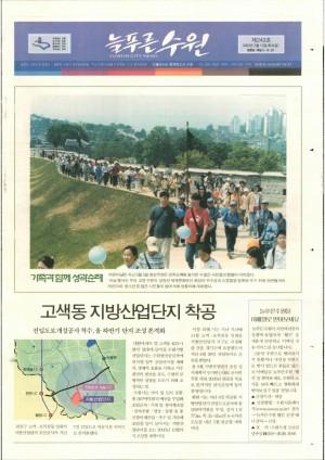 제243호(2003.05.13)
