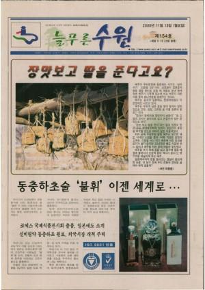 제154호(2000.11.13)